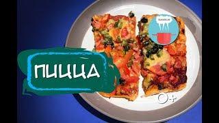 Как Приготовить Пиццу в Домашних Условиях | Рецепт Пиццы в Духовке 0+