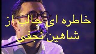 شاهین نجفی live shahin najafi