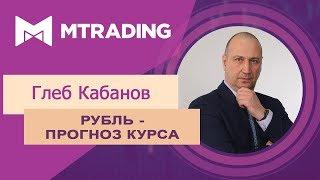 Смотреть видео Прогноз курса российского рубля - кто виноват и что делать? онлайн