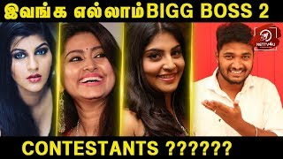 Bigg Boss 2 Contestants Revealed | Bigg Boss 2 Tamil | #AK Leaks