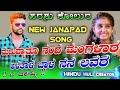 ಮದುವ್ಯಾತೊ ನಂದ ಮಂಗಳವಾರ ಅಳತಾಳ ಬಾಳ ನನ ಲವರ || Parasu kolur new janapad song