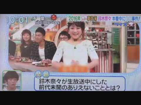 鈴木奈々、スッキリ生放送中にトイレに駆け込む放送事故!