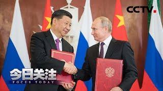 《今日关注》中俄关系提质升级 携手维护全球战略稳定 20190606 | Cctv中文国际