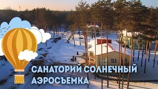 Санаторий Солнечный - зимняя аэросъемка, Санатории Беларуси