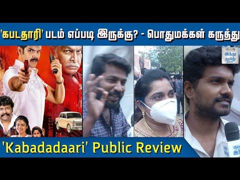 kabadadaari-public-review-kabadadaari-fdfs-review-kabadadaari-review-kabadadaari-sibiraj