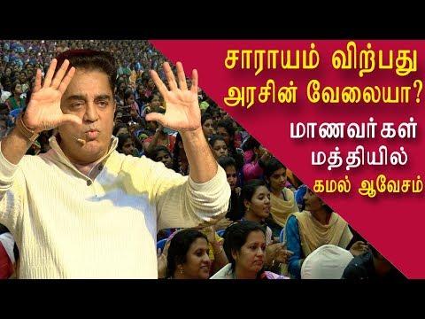kamal haasan speech at sairam speech engineering college tamil live news, news in tamil redpix