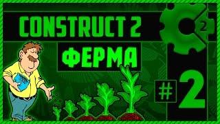 Construct 2 Ферма #2 ▌Механика роста растений