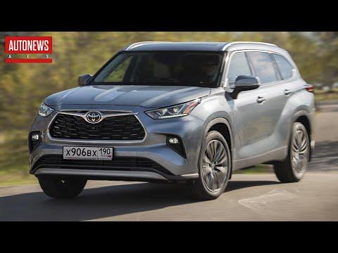 Новый Toyota Highlander (2020) в России!