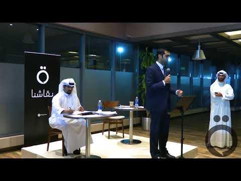 التركيبة السكانية في الكويت - مصدرقلق أم عنصر قوة   Niqashna - Foreigners in Kuwait (Full Debate)