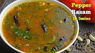 Pepper Rasam in 5mins Telugu  మిర్యాలచారు 5 నిమిషాల్లో  ఈ టిప్స్ తో చారు పెడితే అన్నమంతా ఈ చారుతోనే!