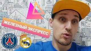 ПСЖ БРЕСТ ОСАСУНА РЕАЛ МАДРИД ЖЕЛЕЗНЫЙ ПРОГНОЗ НА ФУТБОЛ