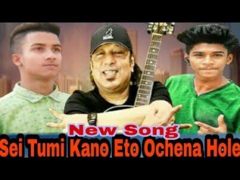 sei-tumi-keno-eto-ochena_hole||ayub_-bachchu||cover||rafi||new-song2019