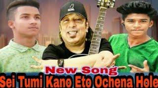 Sei tumi keno eto ochena_hole||Ayub_ Bachchu||Cover||Rafi||new song2019