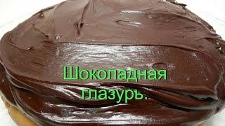 Шоколадная глазурь из какао | Как приготовить шоколадную глазурь для торта и пирога