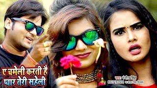 Antra Singh Priyanka का गरदा उड़ाने वाला वीडियो सांग - चमेली करती है प्यार तेरी सहेली - Ranjeet Singh