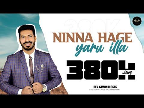 Kannada Gospel song: Ninna hage yaaru illla- Pas Simon Moses