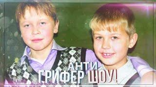 АНТИ-ГРИФЕР ШОУ | ДВА БРАТА ГРИФЕРА | #23