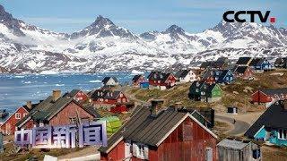 [中国新闻] 媒体焦点:特朗普欲买格陵兰岛被拒 美媒:购买领土并非房产交易 | CCTV中文国际