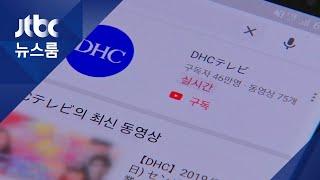 39혐한 방송39 DHC 해명 대신 댓글 차단…quot…