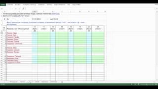 Видео инструкция по работе с формой отчета MSE2013