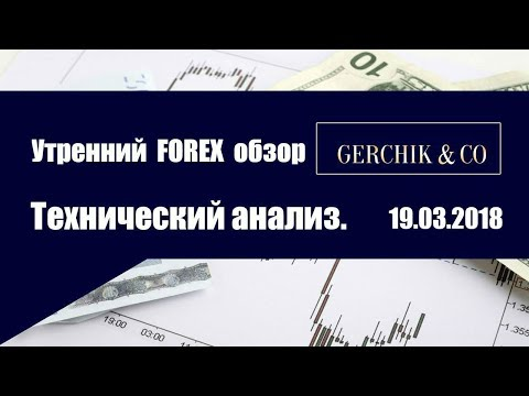 ✅Технический анализ основных валют 19.03.2018 | Утренний обзор Форекс с GERCHIK & CО