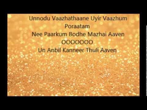Angadi Theru- Un Perai Sollum Pothu Song Lyrics