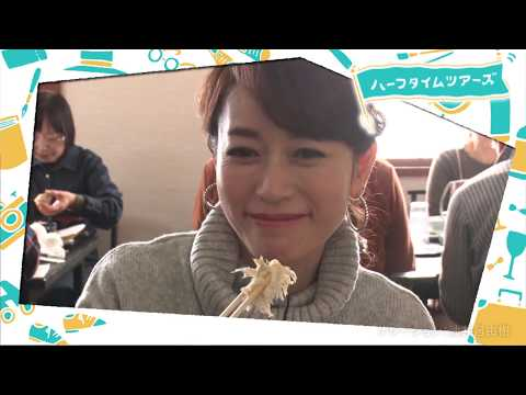 女優 細川直美さんが行く 北海道・道東の絶景とグルメツアー!