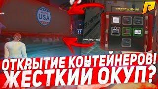 Купил Контейнер из РФ за 1.500.000 Рублей! КРМП Радмир РП