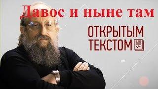 Анатолий Вассерман - Давос и ныне там