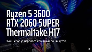 Экшн-Сборка игрового компьютера на Ryzen 5 3600 и RTX 2060 Super в mATX корпусе Thermaltake H17