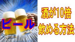 酒に酔わない魔法。【ビール】を〇〇で攻略!飲めない人が飲めるようになる!駄菓子があれば怖くない!