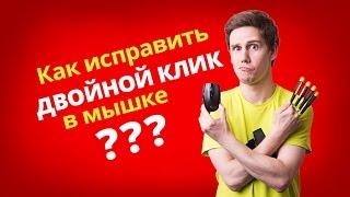 Как исправить двойной клик в мышке? ✔ Ремонт мышки Logitech(, 2015-05-11T11:17:51.000Z)