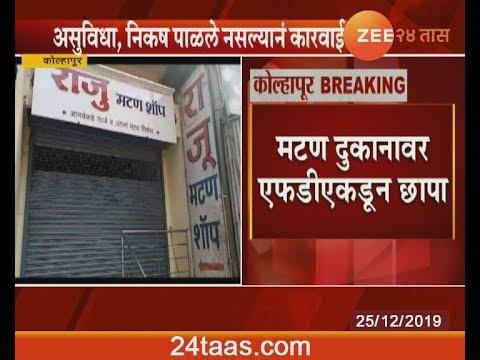 Kolhapur | FDA Raid Mutton Shop And Seized