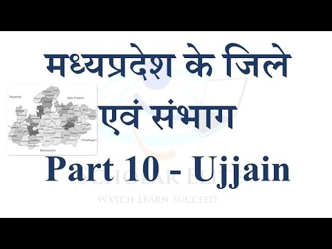 Madhya Pradesh District and Division Part 10 Ujjain for MPPSC VYAPAM PATWARI EXAM