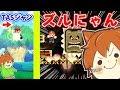 【スーパーマリオメーカー#532】ズルにゃんをするのはぽこにゃんだけではなかった!?【Super Mario Maker】ゆっくり実況プレイ