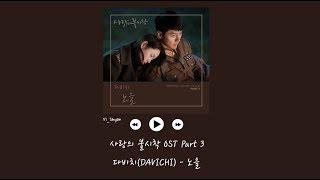 Gambar cover [韓繁中字] DAVICHI(다비치) - 晚霞(노을) - 愛的迫降 사랑의 불시착 OST Part 3