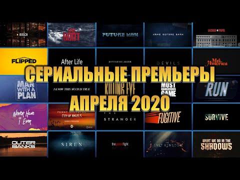 СЕРИАЛЬНЫЕ ПРЕМЬЕРЫ АПРЕЛЯ 2020 - 27 СЕРИАЛОВ.