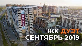 ЖК ДУЭТ - Краснодар. Ход строительства - сентябрь 2019г.