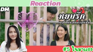 (Reaction)หยบรัก - เบส ได้หมดถ้าสดชื่น「Official MV」