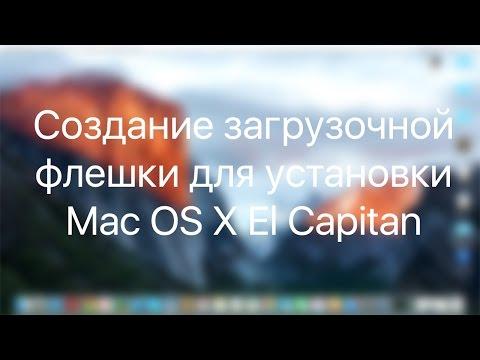Создание загрузочной флешки для установки Mac OS X / Create El Capitan USB Drive Installer on PC