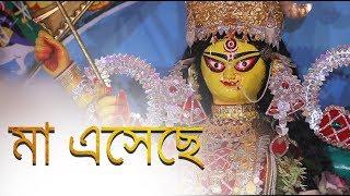 Maa Eseche Papan Anik Arpita Sneha Prosenjit Dipanwita Mp3 Song Download