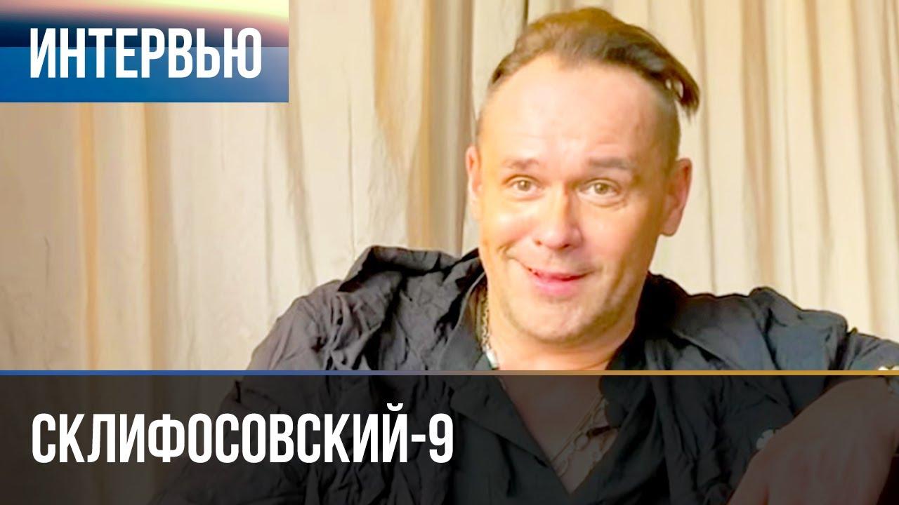 ▶️ Склифосовский 9 сезон - Интервью 2 с Максимом Авериным
