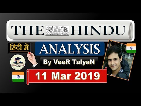 The Hindu News Paper 11 March 2019 Editorial Analysis, Acade