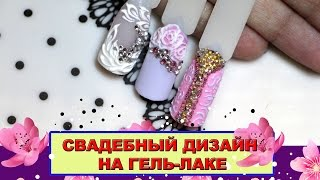 СВАДЕБНЫЙ дизайн ногтей на гель-лаке: Соколова Светлана(Очень простой дизайн ногтей, который подойдет для невесты. Выполнить можно на гель-лаке. ↓ ↓ ↓ ↓ ↓ ↓ ОТКРО..., 2016-07-11T11:47:49.000Z)