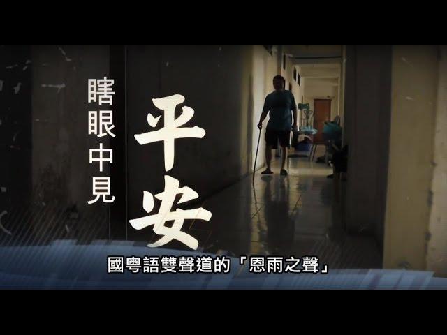 電視節目 TV 1366  瞎眼中見平安 (HD粵語) (委內瑞拉系列)