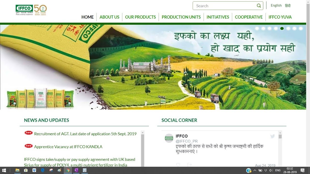 IFFCO AGT Recruitment 2019/(Indian Farmers Fertilizer Cooperative Limited)