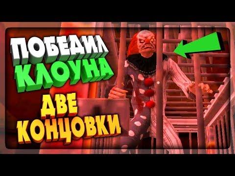 ПОБЕДИЛ КЛОУНА! ДВЕ КОНЦОВКИ! ▶️ Death Park: Хоррор Игра с Ужасным Клоуном #3