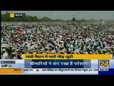 Patna: दिन बचाओ देश बचाओ महारैली, गाँधी मैदान में भारी भीड़ जुटी