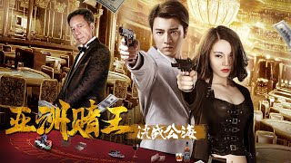 [Full Movie] Gamble King of Asia 亚洲赌王之决战公海 | 2019 Action film 剧情动作片 1080P