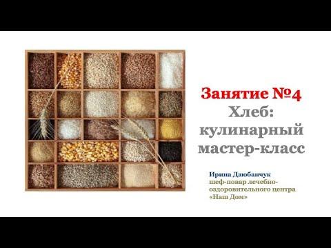 Teaser - Хлеб, занятие 4